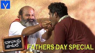 Babai Hotel 16th June 2019 Promo - Fathers Day Special - Rajababu,Jabardasth Jithender - MALLEMALATV