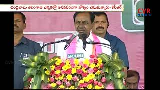 KCR Comments on CM Chandrababu Naidu Election Campaign in Telangana | CVR News - CVRNEWSOFFICIAL