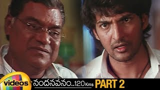 Nandanavanam 120 Kms Latest Telugu Horror Movie | Ajay Varma | Manasa | Kota Srinivas Rao | Part 2 - MANGOVIDEOS