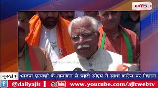 video : भाजपा प्रत्याशी के नामांकन से पहले सीएम ने साधा कांग्रेस पर निशाना