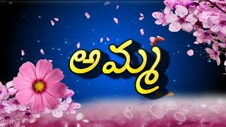 Amma A Telugu Short Film By Mahammad - YOUTUBE