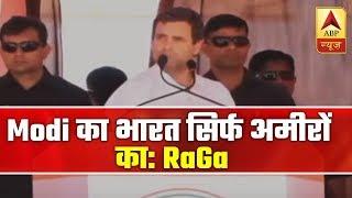 Only A Rich Can See Dreams In Modi Govt: Rahul Gandhi In Sri Ganganagar | ABP News - ABPNEWSTV