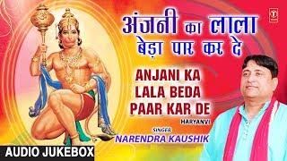 Anjani Ka Lala Beda Paar Kar De, NARENDRA KAUSHIK, Haryanvi Mehandipur Balaji Bhajans,Audio Juke Box - TSERIESBHAKTI