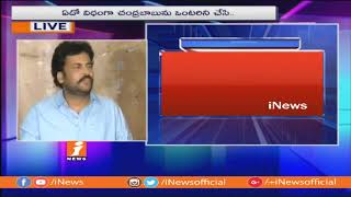 Actor Shivaji Response On Dharmabad Court Issues Arrest Warrant Against Chandrababu Naidu | iNews - INEWS
