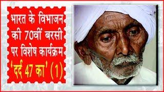 भारत के विभाजन की 70 वीं बरसी पर विशेष कार्यक्रम 'दर्द 47 का  (भाग -1)