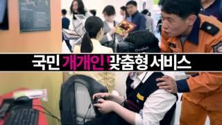2016 정부3 0 국민체험마당 개최