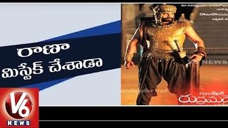 Rudramadevi | Rana Daggubati Fans disappointed with his Role