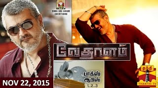 """Thanthi TV Box Office 22-11-2015 """"Ajith's Vedhalam gets No.1 Position this Week"""" – Thanthi tv Show"""