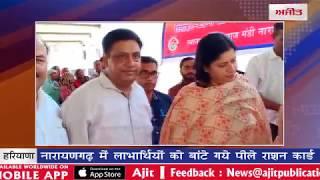 video : नारायणगढ़ में लाभार्थियों को बांटे गये पीले राशन कार्ड