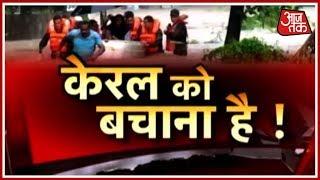 देश भर से Kerala की मदद के लिए उठे हाथ, National Calamity घोषित करने की मांग | Halla Bol - AAJTAKTV