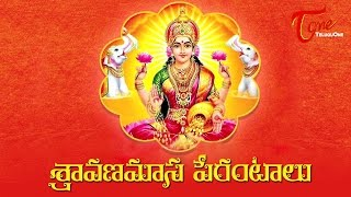 Sravnamasa Perantalu | Sravana Masam Special | By. Dr Anantha Lakshmi - TELUGUONE