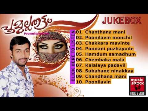 Saleem Kodathoor Mappila Songs - Poomullathattam - Audio Jukebox - New Malayalam Mappila Songs 2014
