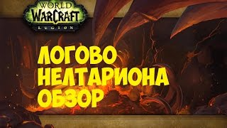 WoW: Legion Beta - Логово Нелтариона