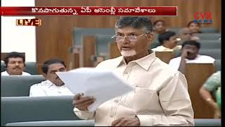 CM Chandrababu on Mukhyamantri Yuva Nestam and NREGA | CVR News - CVRNEWSOFFICIAL