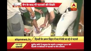 Despite ban, Police seizes bags full of crackers during illegal sale in Delhi - ABPNEWSTV