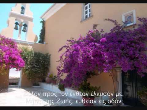 Άσπιλε Αμόλυντε (Ψάλλουν Γ.Λεμονόπουλος-Γ.Τσαλίκογλου)