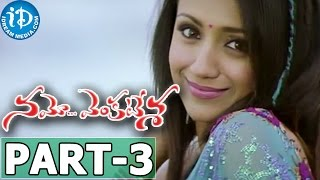 Namo Venkatesa Full Movie Part 3 || Trisha, Venkatesh || Srinu Vaitla || DSP - IDREAMMOVIES