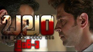 Balam Trailer 3 | Hrithik Roshan | Yami Gautam | Rakesh Roshan | Kaabil Telugu | #kaabil | - IGTELUGU