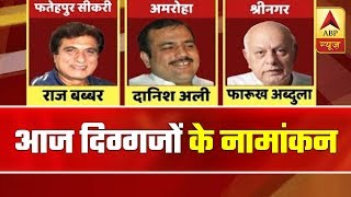 Lok Sabha Elections: VIP Candidates To File Nomination Papers Today  | ABP News - ABPNEWSTV