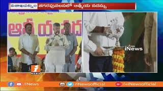 CM Chandrababu Naidu Speech at Tagarapuvalasa Public Meeting | Vizag | iNews - INEWS