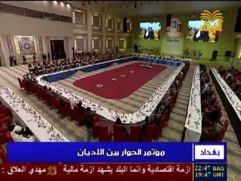 مؤتمر الحوار بين الاديان والمذاهب
