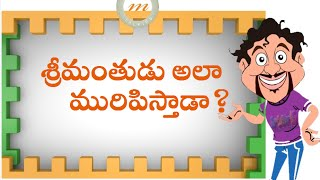 Will Mahesh Babu Bring Those Magical Things Again With Srimanthudu? - MARUTHITALKIES1