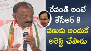 Congress Leader Raghuveera Reddy Slams KCR For Arresting Revanth Reddy | TS Polls 2018 | Mango News - MANGONEWS