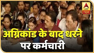 Mumbai hospital fire: Employees demand proper facilities - ABPNEWSTV