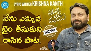 Lyric Writer Krishna Kanth Exclusive Interview || Talking Movies With iDream - IDREAMMOVIES