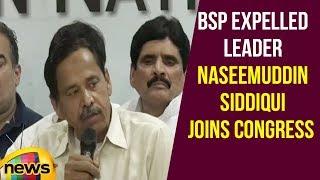 BSP Expelled leader Naseemuddin Siddiqui joins Congress | Mango News - MANGONEWS