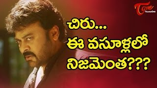 How Much True Collections of Chiru #KhaidiNo150 ??? - TELUGUONE
