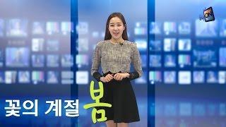 날씨온뉴스 03월 3째주