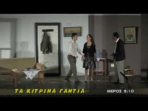 TA ΚΙΤΡΙΝΑ ΓΑΝΤΙΑ - ΑΠΟΦΟΙΤΟΙ 2008 - ΜΕΡΟΣ 9/10