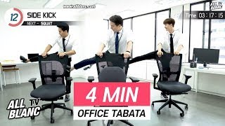 【EP43】4 minute OFFICE Tabata YOU MUST DO