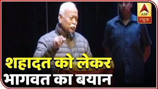RSS chief Mohan Bhagwat expresses concern over border security forces - ABPNEWSTV
