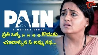 PAIN - ఓ అమ్మ కథ | Mother's Day Special | Telugu Short Film | Directed by Mukesh | TeluguOne - TELUGUONE