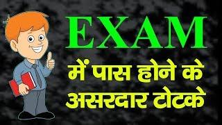 परीक्षा मे असफलता से छुटकारा दिलाने वाले उपाय | Guru  Mantra - ITVNEWSINDIA