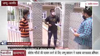 video : Corona Patients की पहचान करने के लिए Jammu Administration ने चलाया Awareness Campaign