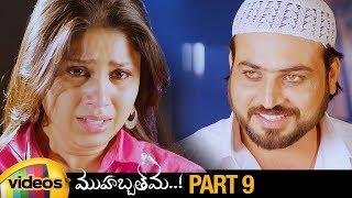 Mohabbath Mein Latest Telugu Movie HD | Karthik | Hameeda | New Telugu Movies | Part 9 |Mango Videos - MANGOVIDEOS