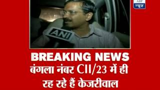 Kejriwal overstays in official residence, PWD scared to send notice - ABPNEWSTV