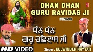 Dhan Dhan Guru Ravidas Ji I KULWINDER NAYYAR I Punjabi Ravidas Bhajan I Full HD Video Song - TSERIESBHAKTI