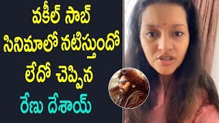 Renu Desai Comments On Pawan Kalyan Vakeel Saab Movie| Renu Desai Gives Clarity On Vakeel Saab Movie - RAJSHRITELUGU