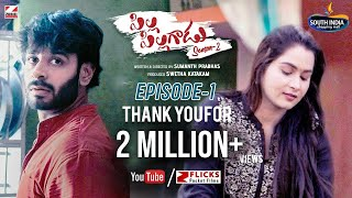 Pilla Pillagadu Web Series S2 E1 || Latest Telugu Web Series 2019 || Sumanth Prabhas - YOUTUBE