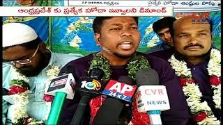 AP MEPMA Hunger Strike for Special Status to Andhra Pradesh | Kadiri | Anantapur Dist | CVR NEWS - CVRNEWSOFFICIAL