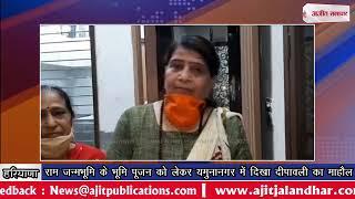 video : राम जन्मभूमि के भूमि पूजन को लेकर यमुनानगर में दिखा दीपावली का माहौल