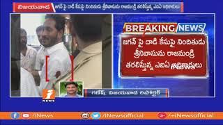 జగన్ పై దాడి కేసులో ముగిసిన విచారణ | NIA Investigation Completes On YS Jagan Attack Case | iNews - INEWS
