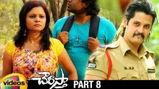 Chourasta Telugu Full Movie HD | Raja | Shruti | Soumya | Ashish Vidyarthi | Part 8 | Mango Videos - MANGOVIDEOS