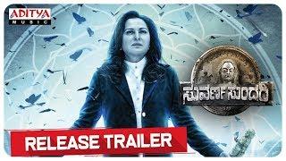 Suvarna Sundari (Kannada) Release Trailer || Sakshi || Jayaprada ||  Indra || Raam || M.S.N Surya - ADITYAMUSIC