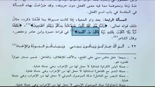 Ali BAĞCI-Katru'n-Neda Dersleri 027