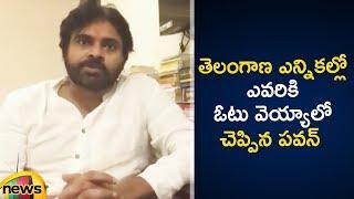 Pawan kalyan About Telangana Elections 2018 | Pawan Kalyan Reveals Next CM in Telangana | Mango News - MANGONEWS